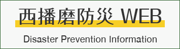 西播磨防災WEB Disaster Preparedness Website
