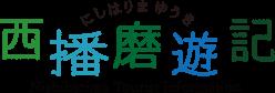 Nishiharima Tourist Information