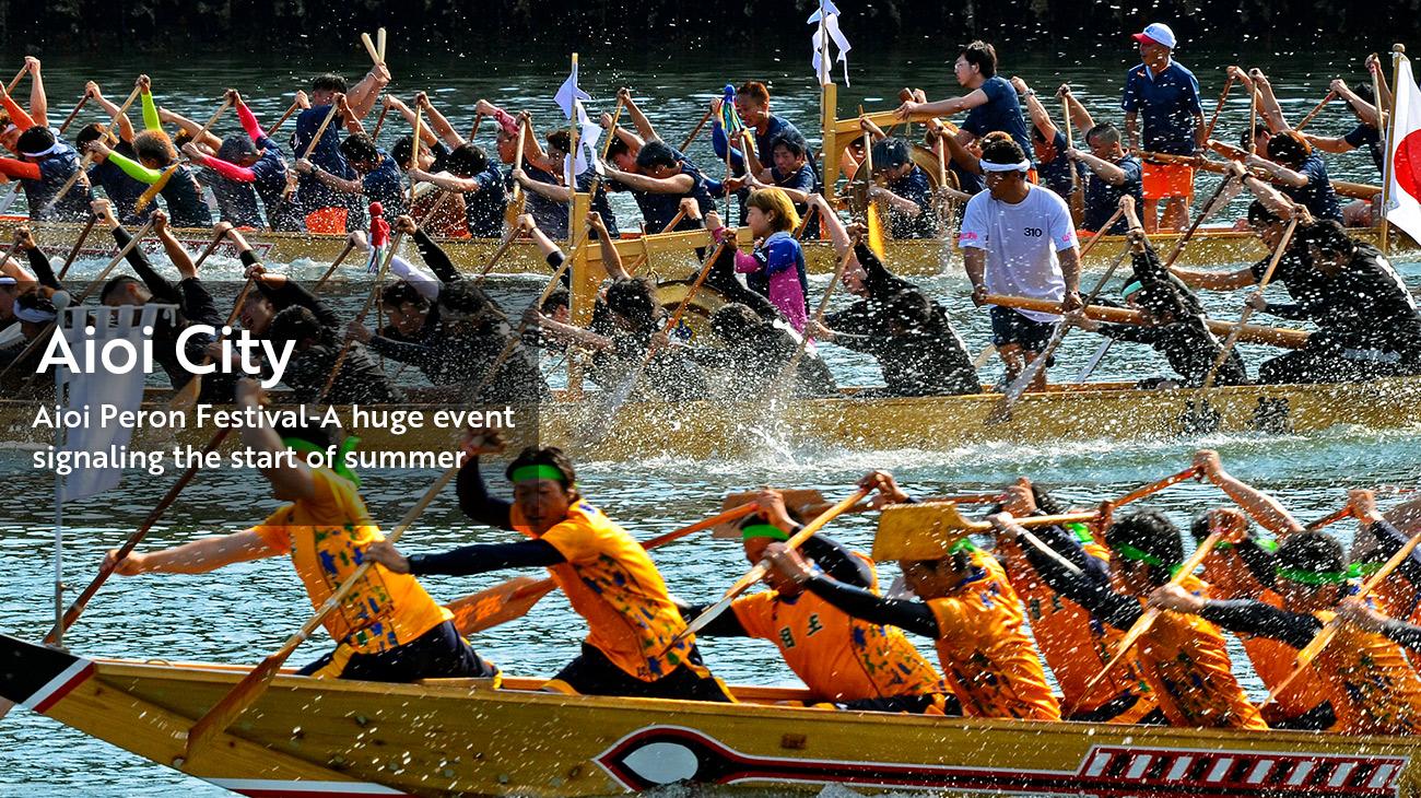 Aioi City:Aioi Peron Festival—A huge event signaling the start of summer