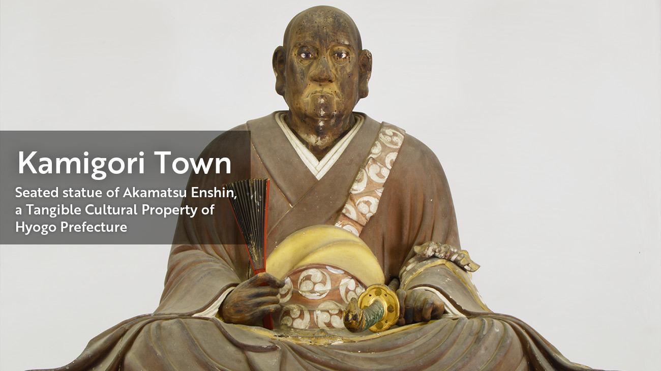 Kamigori Town:Seated statue of Akamatsu Enshin, a Tangible Cultural Property of Hyogo Prefecture