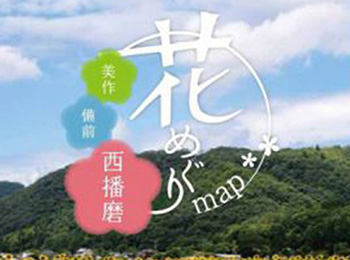 「西播磨・備前・美作 花めぐりmap」第3版が完成しました!