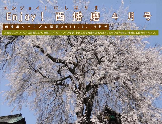 月刊『Enjoy!西播磨』2021年4月号発行!