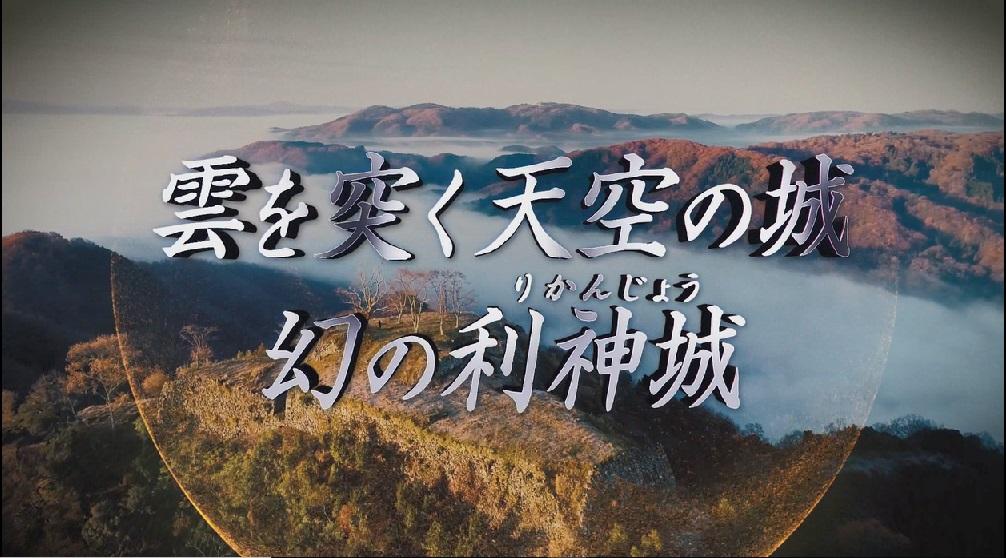 「雲を突く天空の城 幻の利神城」PR動画を作成しました!