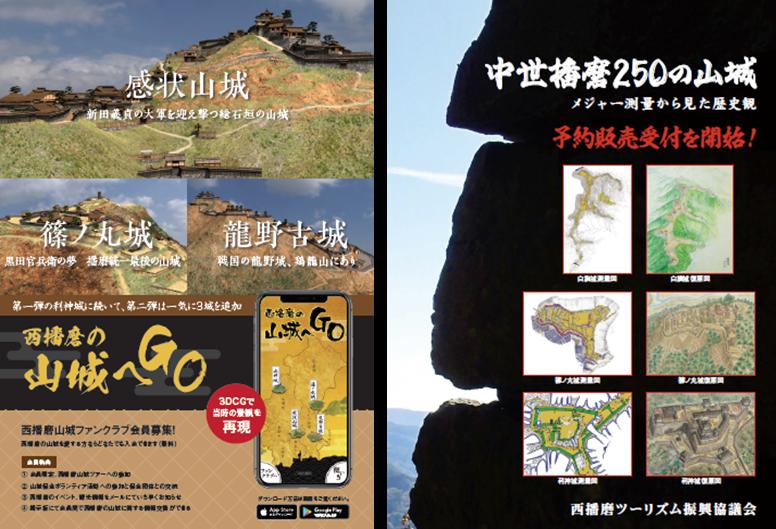 山城アプリのバージョンアップ及び御城印等の販売開始