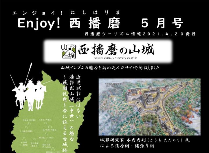 月刊『Enjoy!西播磨』2021年5月号発行!