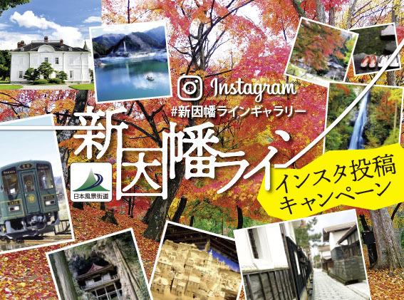 「日本風景街道『新因幡ライン』インスタ投稿キャンペーン」開催中