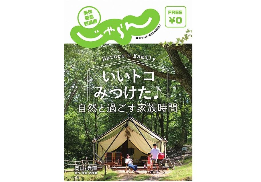 「美作・備前・西播磨 県際交流じゃらん」を発行しました!