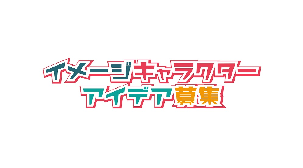 西播磨の山城ゆかりの武将 イメージキャラクターアイデア募集