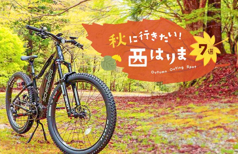 『Enjoy!西播磨』2021年秋号発行!