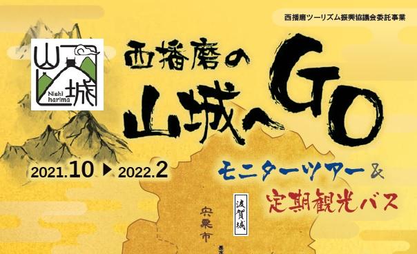 「西播磨の山城へGo」モニターツアーの実施について