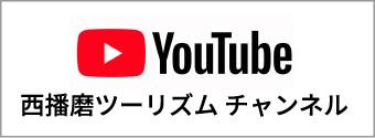 YouTube 西播磨ツーリズムチャンネル