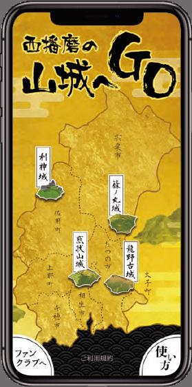 西播磨の山城へGO